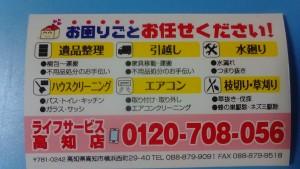 ライフサービスマグネット広告